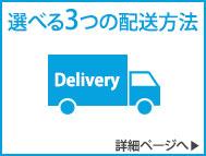 選べる3つの配送方法